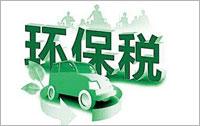 中国环保税征收税额确定